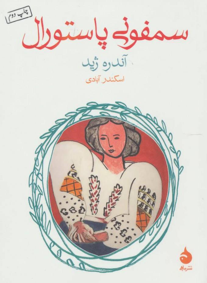 کتاب سمفونی پاستورال