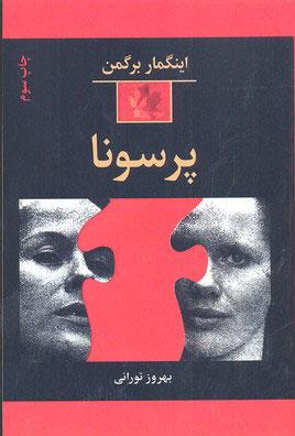 کتاب پرسونا
