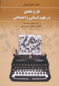 کتاب طرح تحقیق در علوم انسانی و اجتماعی