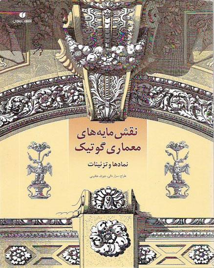 کتاب نقش مایه های معماری گوتیک