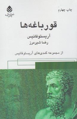 کتاب قورباغه ها