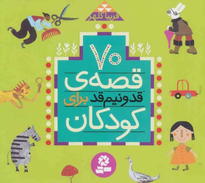 کتاب 70 قصه ی قد و نیم قد برای کودکان