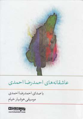 کتاب عاشقانه هایی احمدرضا احمدی