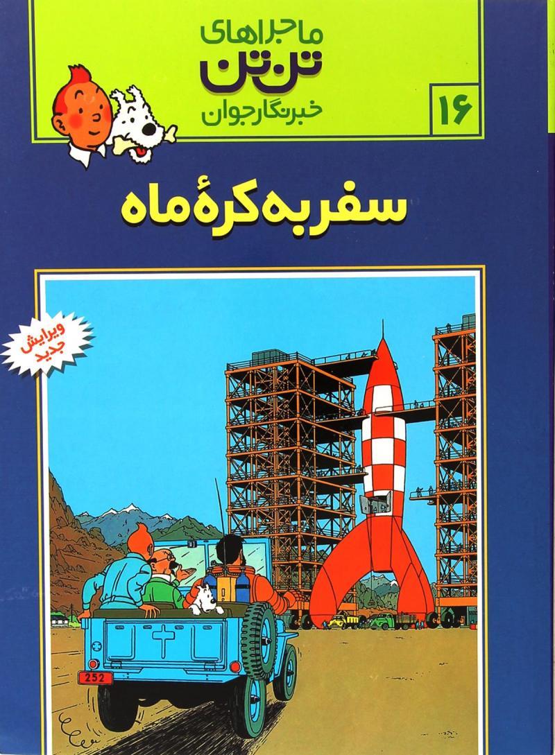 رمان ماجراهای تن تن (16)