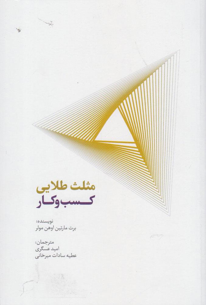کتاب مثلث طلایی کسب و کار