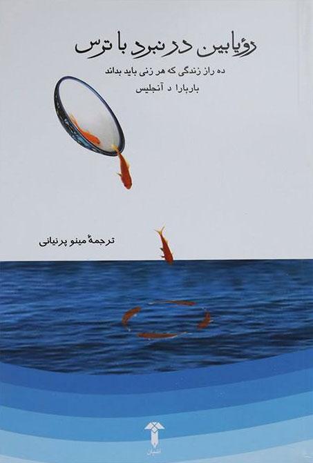 کتاب رویابین در نبرد با ترس