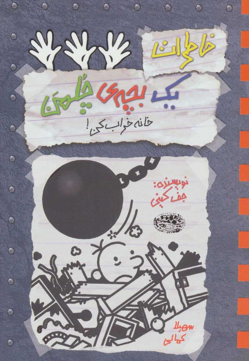 کتاب خاطرات یک بچه ی چلمن 15