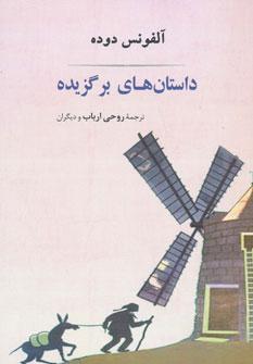 کتاب داستان های برگزیده آلفونس دوده