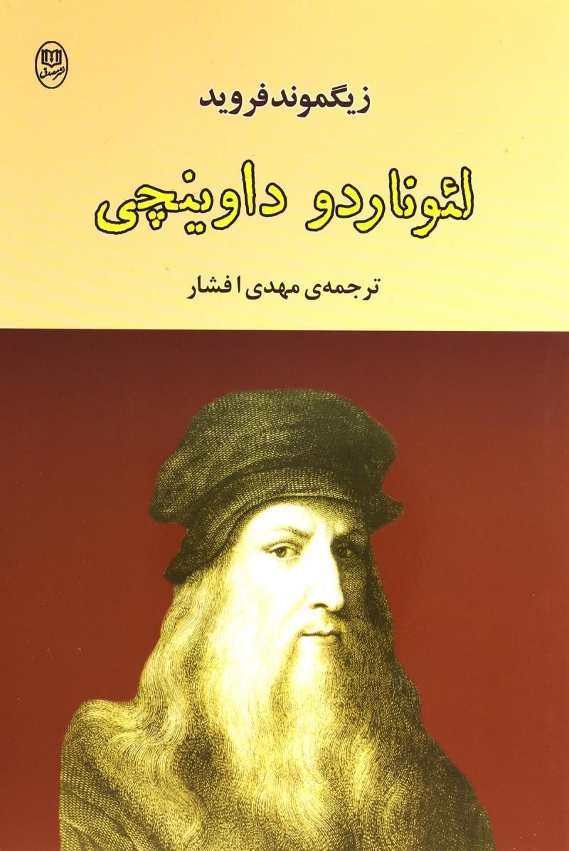 کتاب لئوناردو داوینچی