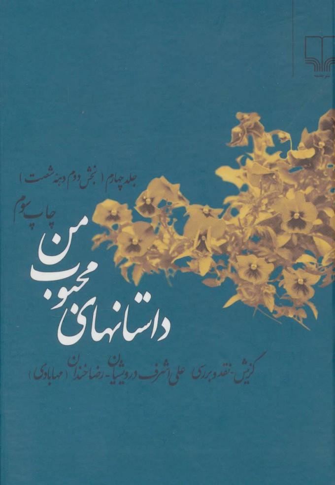 کتاب داستانهای محبوب من 4