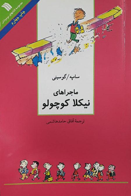 کتاب مجموعه داستان های نیکلا کوچولو