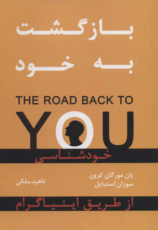 کتاب بازگشت به خود