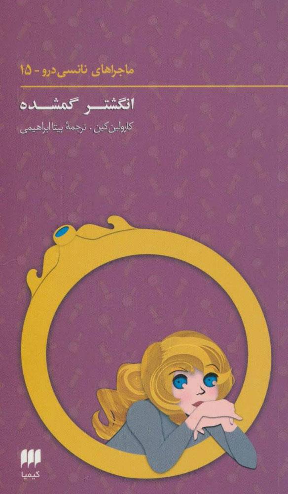 کتاب ماجراهای نانسی درو (15)