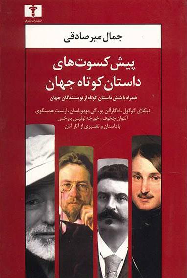 کتاب پیش کسوت های داستان کوتاه جهان