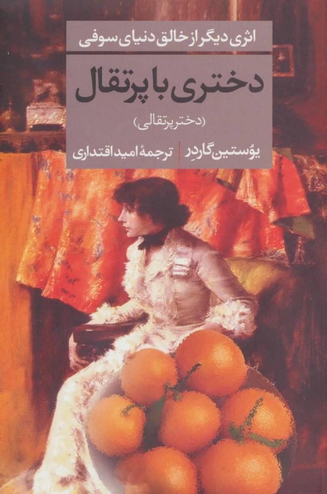 کتاب دختری با پرتقال