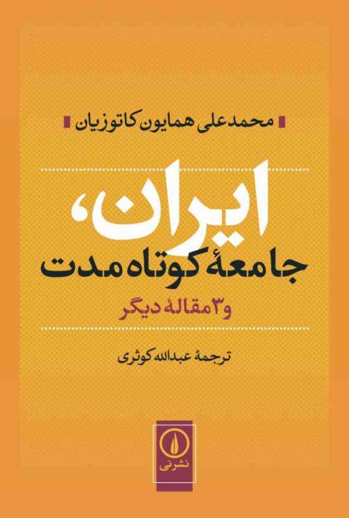کتاب ایران جامعه کوتاه مدت