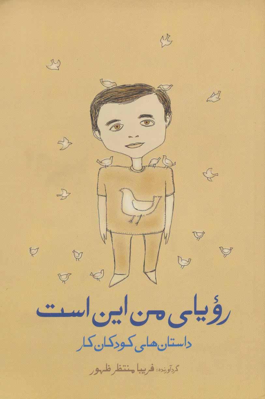 کتاب رویای من این است