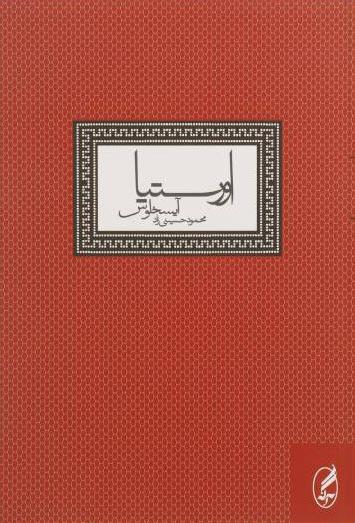 کتاب اورستیا