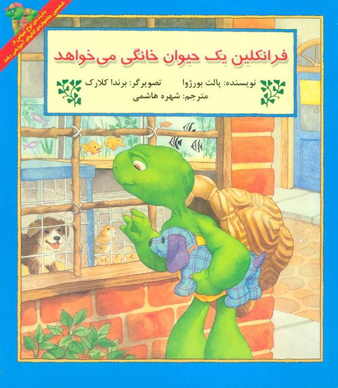 کتاب فرانکلین یک حیوان خانگی می خواهد