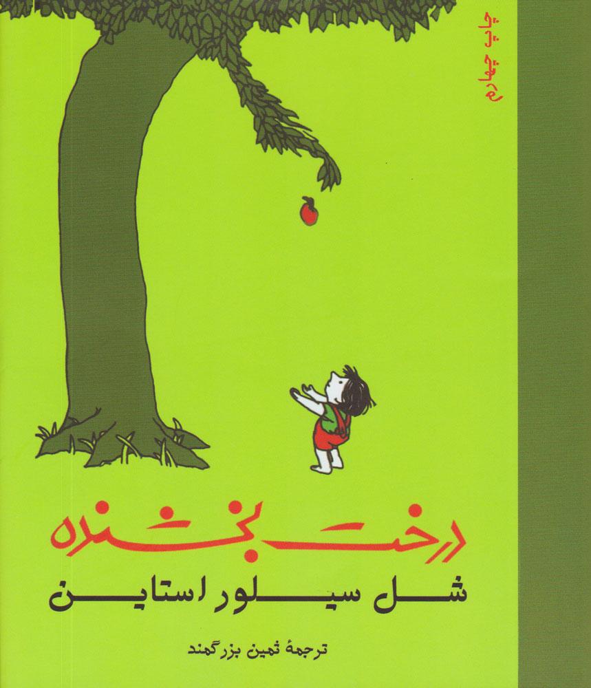 کتاب درخت بخشنده