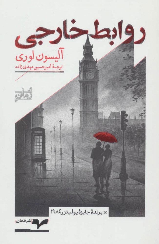 کتاب روابط خارجی