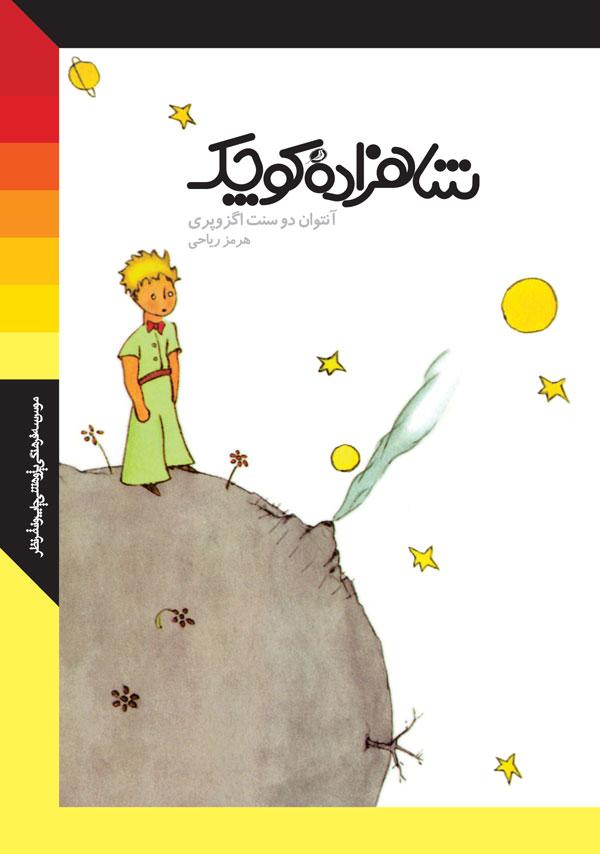 کتاب شاهزاده کوچک