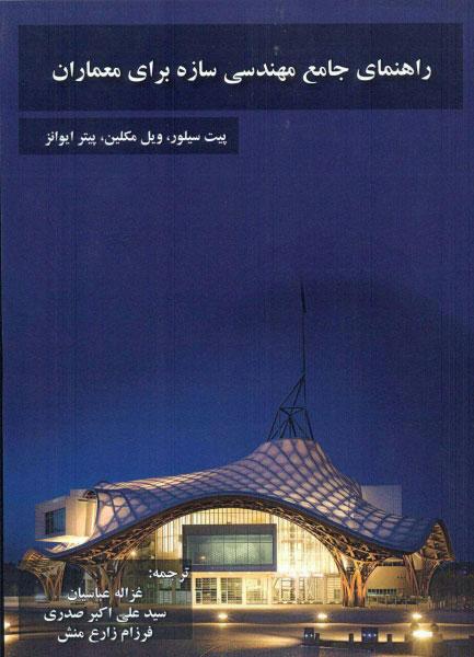 کتاب راهنمای جامع مهندسی سازه برای معماران