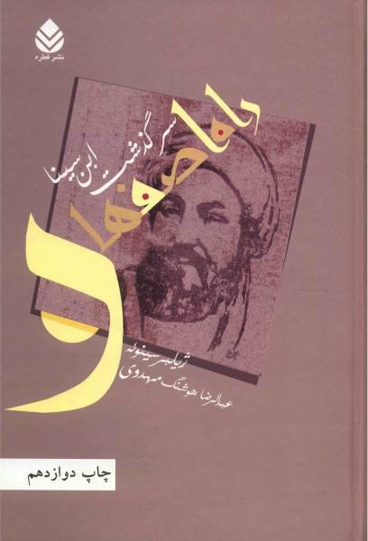 کتاب راه اصفهان