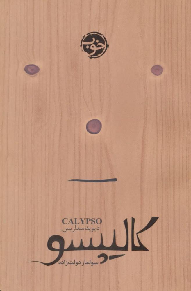 کتاب کالیپسو