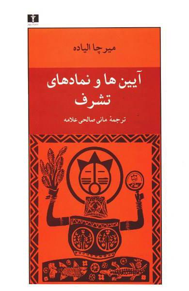 کتاب آیین ها و نمادهای تشرف