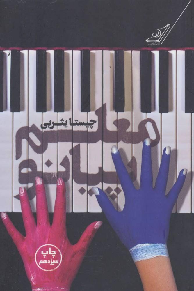 کتاب معلم پیانو