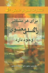 کتاب برای هر مشکلی راه حل معنوی