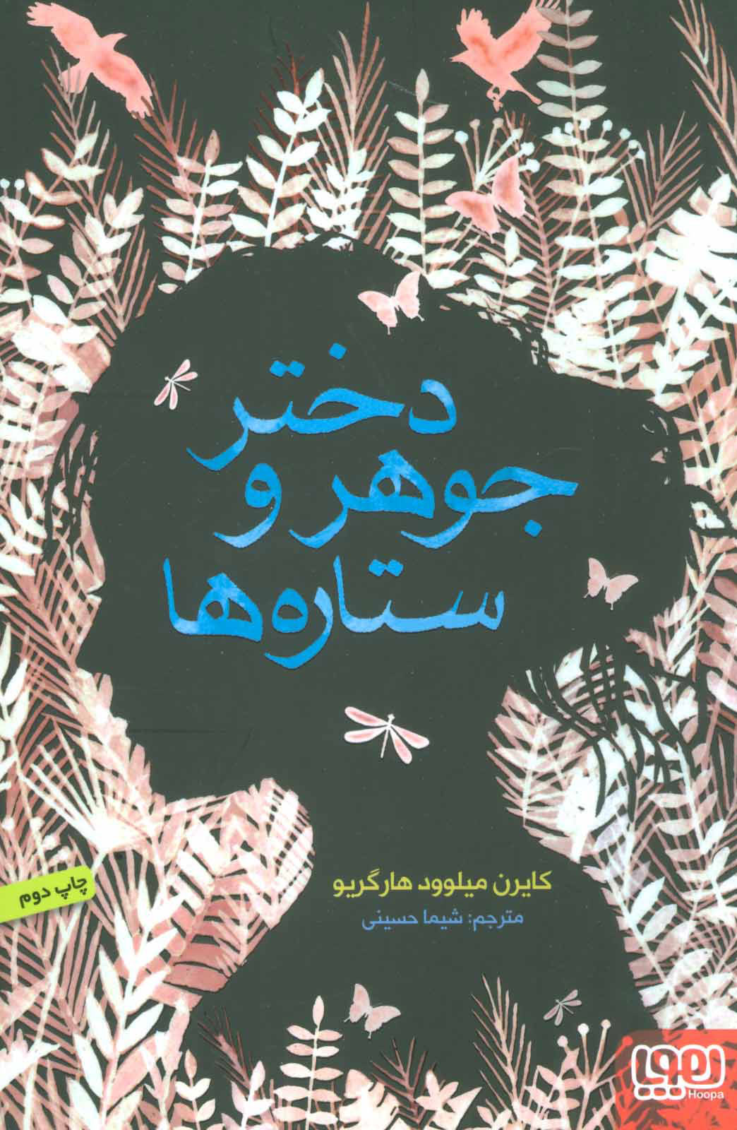 کتاب دختر جوهر و ستاره ها