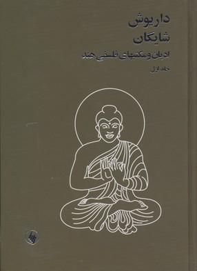 کتاب ادیان و مکتبهای فلسفی هند