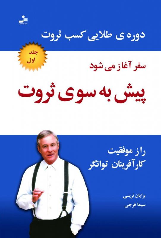 کتاب پیش به سوی ثروت