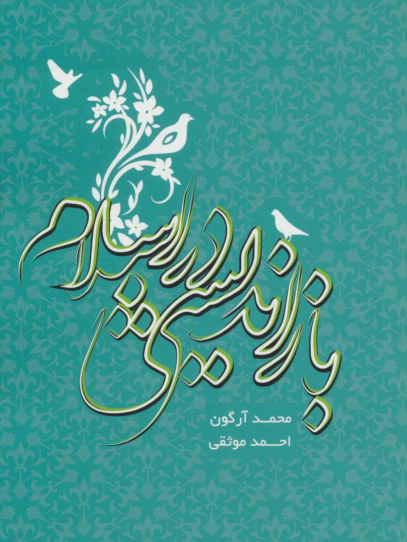 کتاب بازاندیشی در اسلام