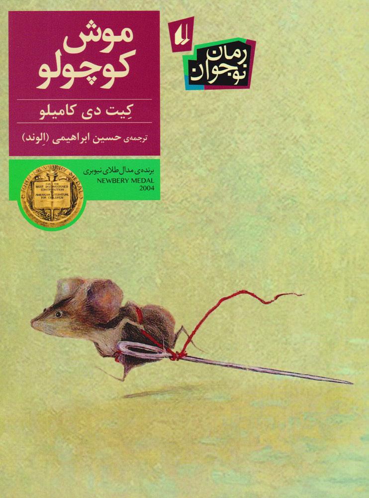 کتاب موش کوچولو