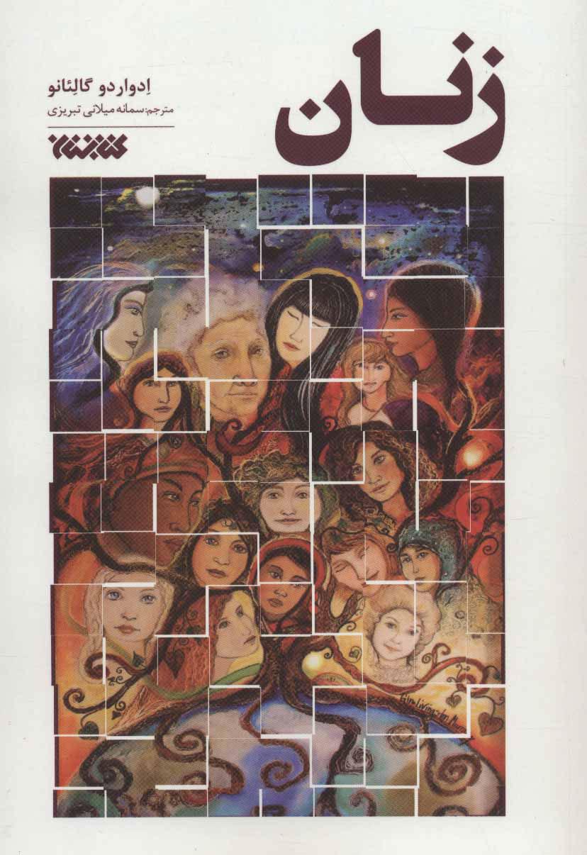 کتاب زنان