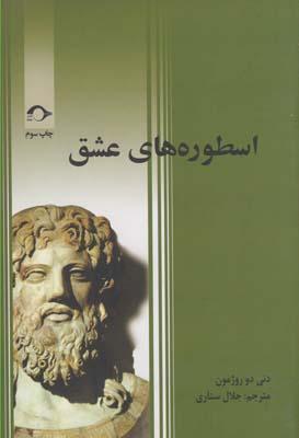 کتاب اسطوره های عشق
