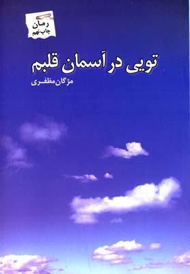 کتاب تویی در آسمان قلبم