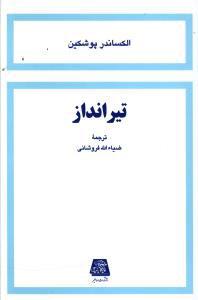 کتاب تیر انداز