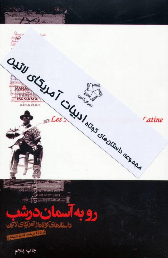 کتاب داستان های کوتاه ادبیات آمریکای لاتین (2جلدی)