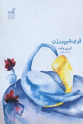 کتاب قوی شیپورزن