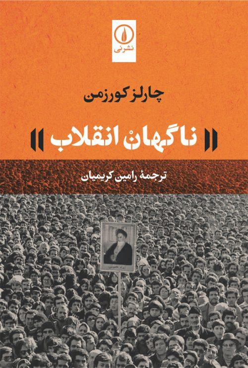 کتاب ناگهان انقلاب