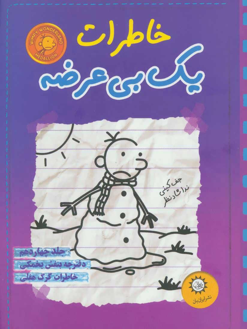 کتاب خاطرات یک بی عرضه 14