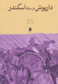 کتاب داریوش در سایه ی اسکندر