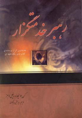 کتاب رهبر خدمتگزار