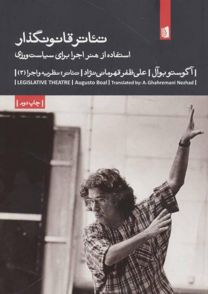 کتاب تئاتر قانونگذار