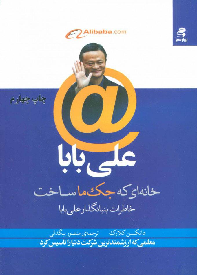 کتاب علی بابا
