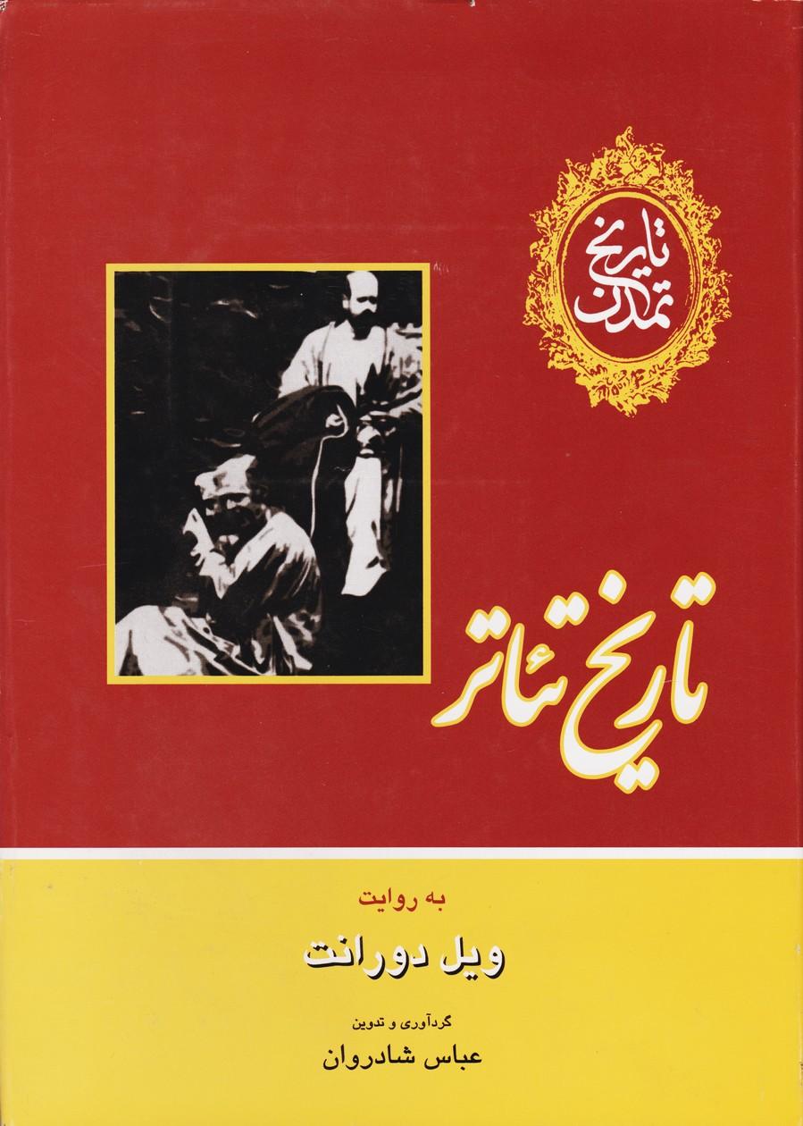 کتاب تاریخ تئاتر